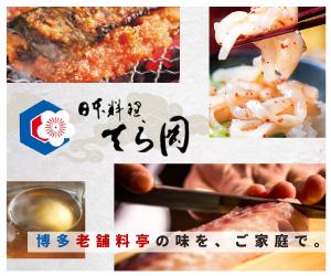 日本料理「てら岡」