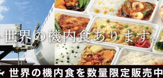 羽田空港「世界の機内食」