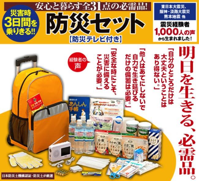 ココチモ『防災セット』災害時に役立つプレゼント付きキャンペーン!