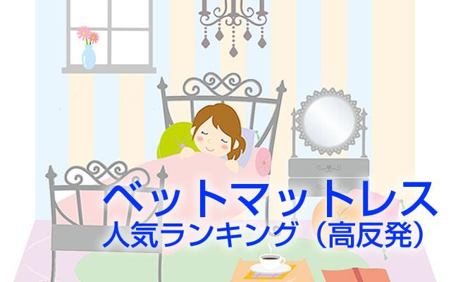 ベッドマットレス人気ランキング(高反発)