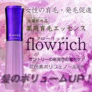 女性向け育毛剤サントリー薬用育毛エッセンス「フローリッチ」