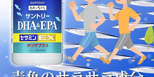 サラサラ成分の健康潤滑油 サントリー「DHA&EPA+セサミンEX」