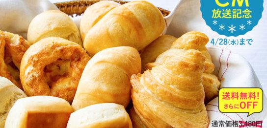本格冷凍パン「Pan&(パンド)」おためしセット