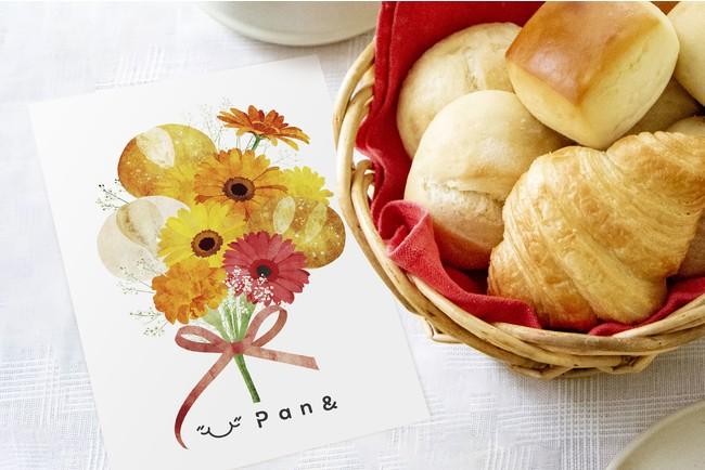本格冷凍パン「Pan&(パンド)」