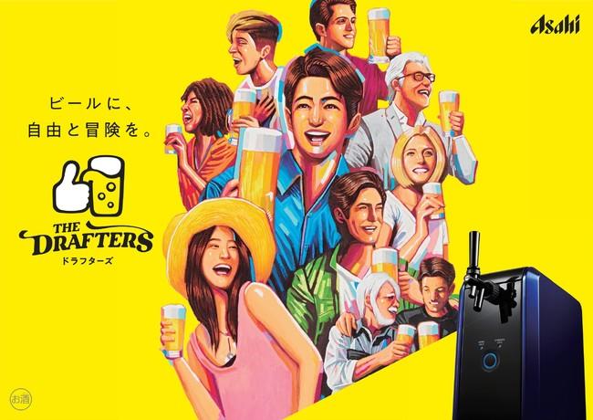 アサヒビール家庭用生ビールサービス『THE DRAFTERS(ドラフターズ)」