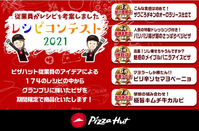 ピザハット「従業員によるレシピコンテスト受賞ピザ」