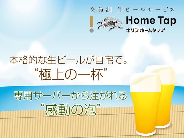 キリン ホームタップ|自宅で本格ビールを愉しめる!家庭用ビールサーバー