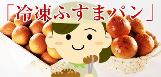 冷凍ふすまパン