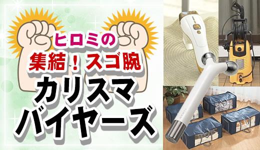 ヒロミ通販 集結スゴ腕カリスマバイヤーズ第5弾