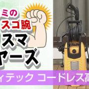 ビューティテック コードレス高圧洗浄機