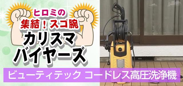 ヒロミ通販 高圧洗浄機