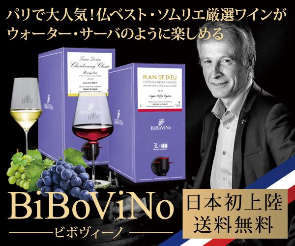 厳選フランスワイン頒布会「ビボヴィーノ」