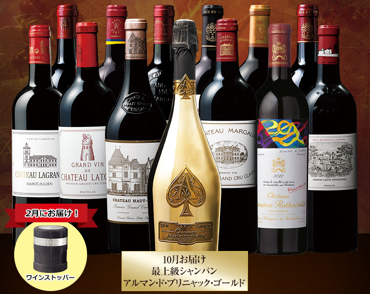 厳選フランスワイン頒布会「べルーナMy Wine Club」