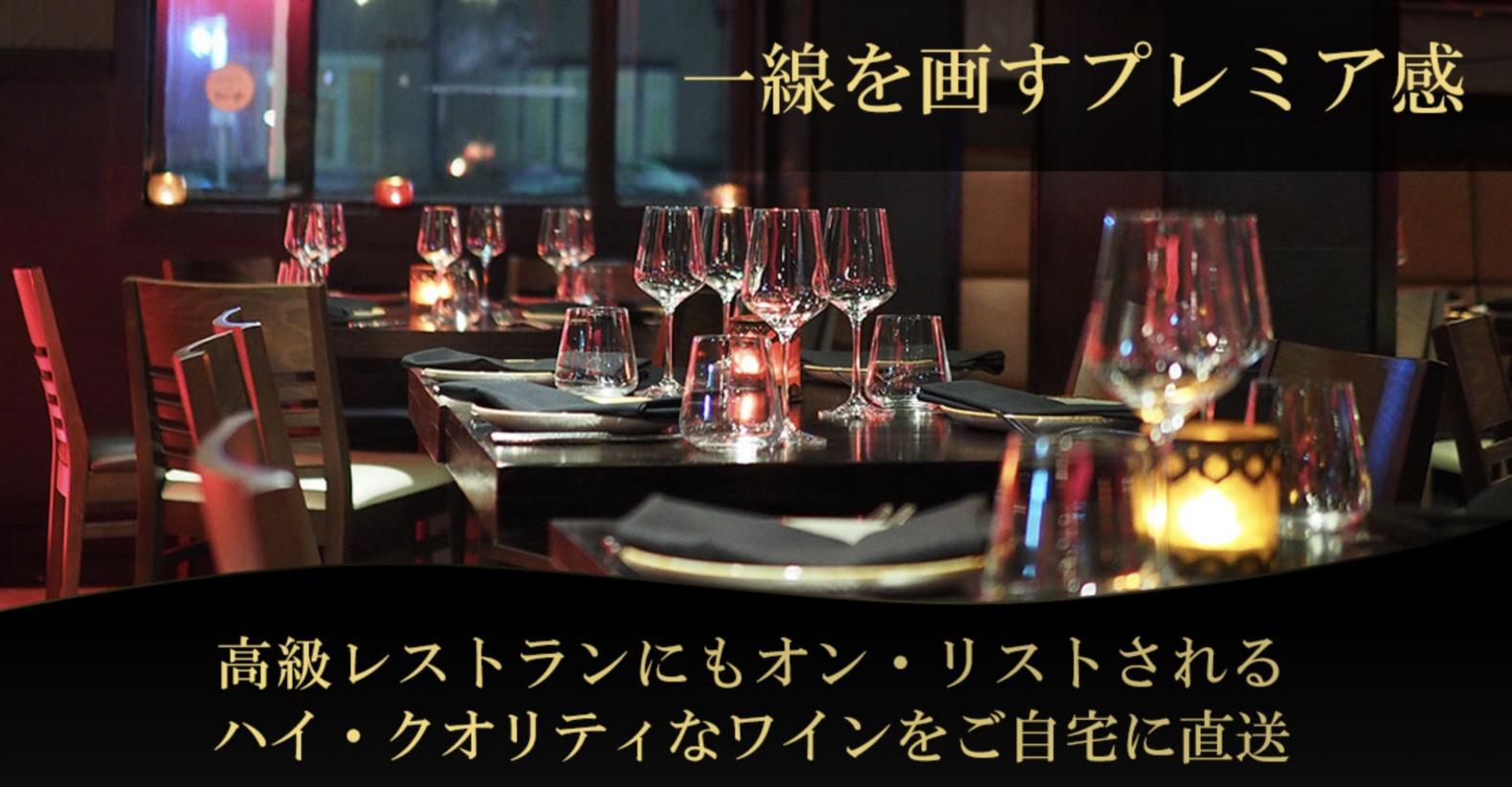 高級ワイン頒布会「Filadis WINE CLUB30」