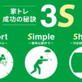 【ショップジャパン】が家トレ成功の秘訣「3S」を伝授!