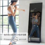 【ショップチャンネル】自宅トレーニング用フィットネスデバイス「フィットネスミラー」販売開始!