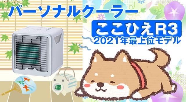 【ショップジャパン】ここひえR3 2021年最新モデル