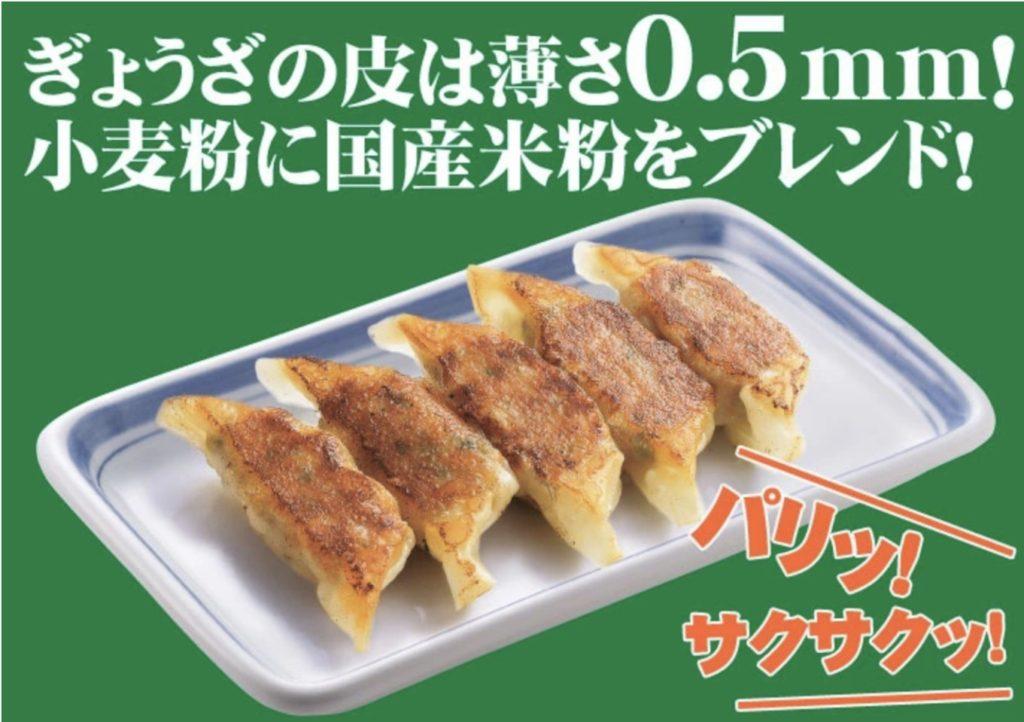 「リンガーハット」の冷凍生餃子をお取り寄せ