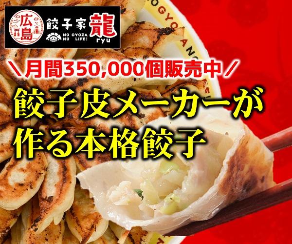 広島「餃子家龍(りゅう)」の餃子をお取り寄せ