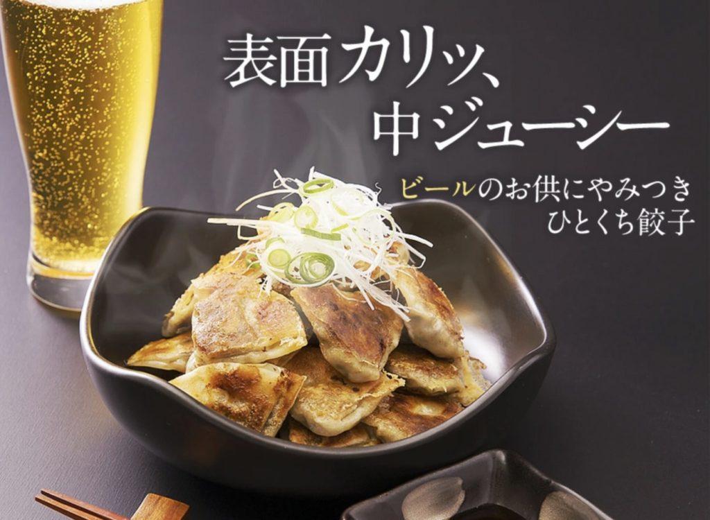 大阪ひとくち餃子「点天」の冷凍生餃子