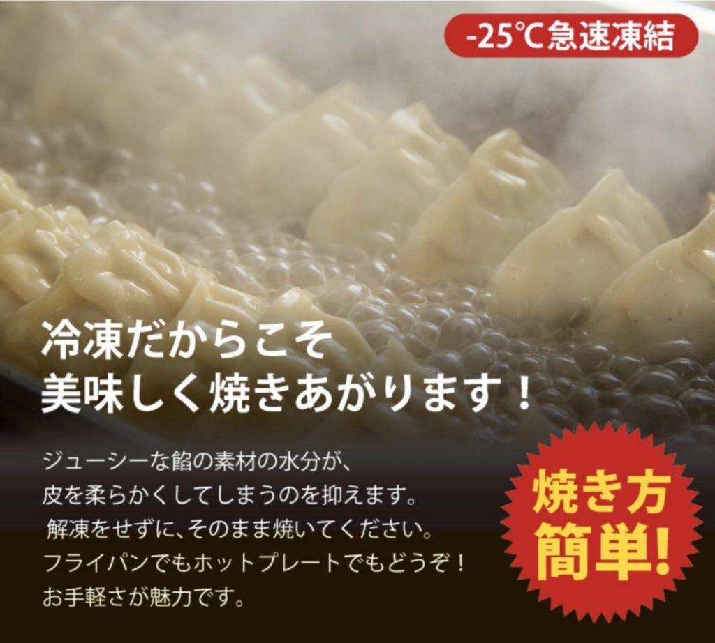 「幸楽苑」の冷凍生餃子をお取り寄せ
