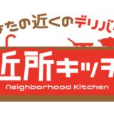 【金沢発祥ピザ工房 森山ナポリ】ウーバーイーツで食べられる!?