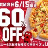 【ピザハット】人気のピザが数量限定で1,080円!6月15日はピザハット創業感謝祭!