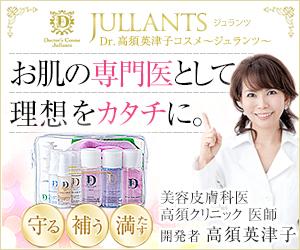 高須クリニック  高須英津子氏監修「ジュランツ・スペシャルトライアルセット」