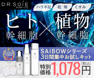 皮膚科学の専門医が監修「SAIBOWシリーズ3日間集中お試しキット」