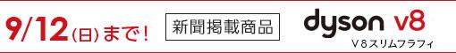 ショップチャンネル「ダイソン」新聞掲載