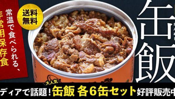 吉野家缶飯