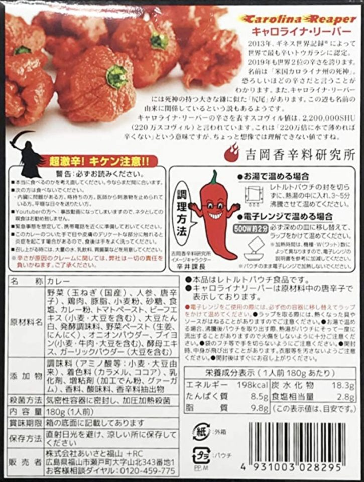 あいさと福山+RC「熱波カレー炎熱」
