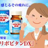 大正製薬「リポビタンDXサプリメント」