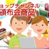 ショップチャンネル頒布会商品