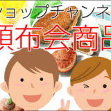 ショップチャンネル頒布会