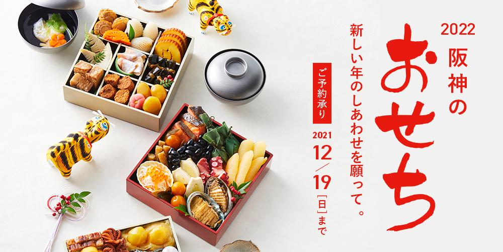 阪神百貨店で「京おせち」の予約