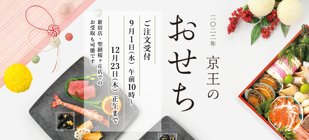 京王百貨店のおせち予約