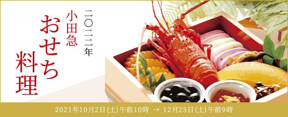 小田急百貨店で「京おせち」の予約