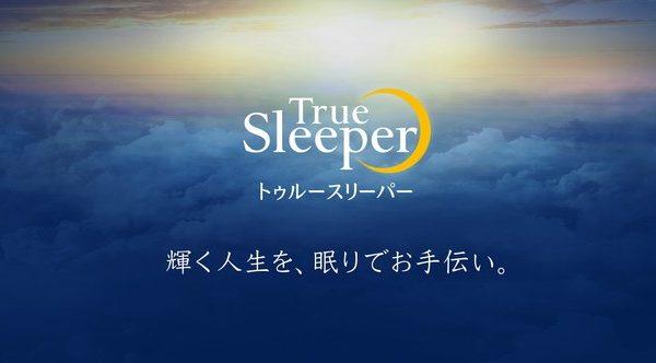 【ショップジャパン】トゥルースリーパー低反発マットレス