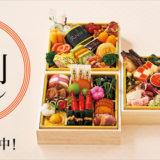 「家庭画報のおせち2022」予約受付スタート! WEB & LINEで期間限定・早割キャンペーンを開催中!